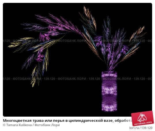 Купить «Многоцветная трава или перья в цилиндрической вазе, обработанный фрактал», иллюстрация № 139120 (c) Tamara Kulikova / Фотобанк Лори