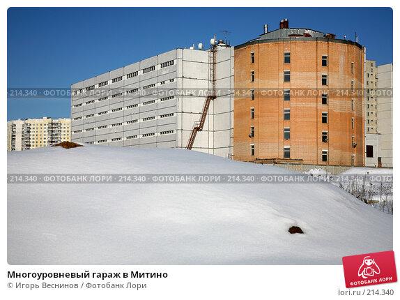 Купить «Многоуровневый гараж в Митино», фото № 214340, снято 21 февраля 2008 г. (c) Игорь Веснинов / Фотобанк Лори