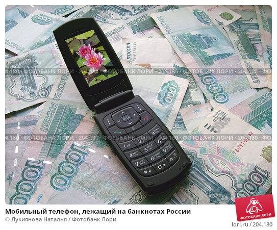 Мобильный телефон, лежащий на банкнотах России, фото № 204180, снято 17 февраля 2008 г. (c) Лукиянова Наталья / Фотобанк Лори