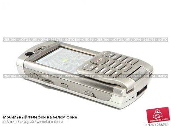 Мобильный телефон на белом фоне, фото № 268764, снято 1 мая 2008 г. (c) Антон Белицкий / Фотобанк Лори