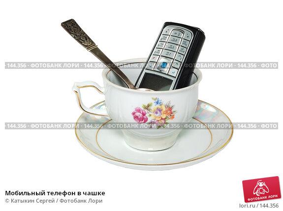 Купить «Мобильный телефон в чашке», фото № 144356, снято 9 декабря 2007 г. (c) Катыкин Сергей / Фотобанк Лори