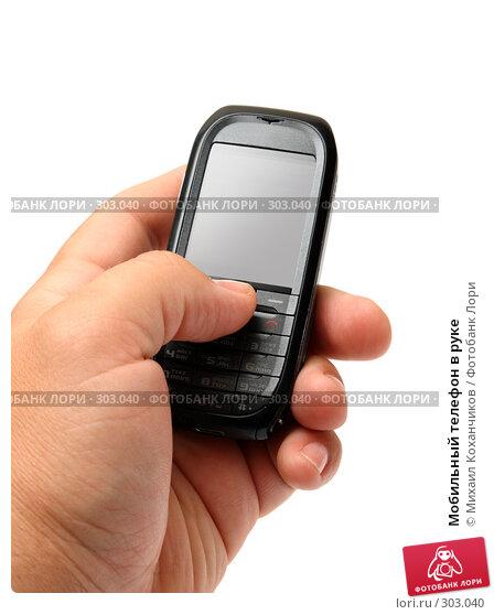 Мобильный телефон в руке, фото № 303040, снято 28 мая 2008 г. (c) Михаил Коханчиков / Фотобанк Лори