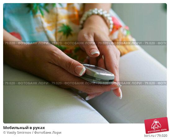Купить «Мобильный в руках», фото № 79020, снято 25 августа 2007 г. (c) Vasily Smirnov / Фотобанк Лори