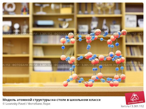 Купить «Модель атомной структуры на столе в школьном классе», фото № 3301112, снято 14 октября 2010 г. (c) Losevsky Pavel / Фотобанк Лори