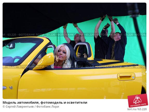 Модель автомобиля, фотомодель и осветители, фото № 63220, снято 3 мая 2007 г. (c) Сергей Лаврентьев / Фотобанк Лори
