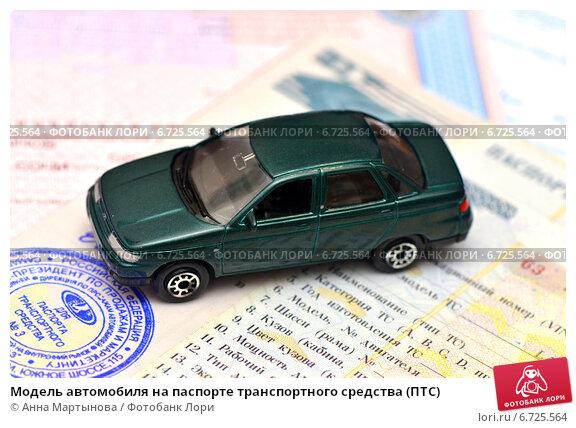 Купить «Модель автомобиля на паспорте транспортного средства (ПТС)», эксклюзивное фото № 6725564, снято 17 ноября 2014 г. (c) Анна Мартынова / Фотобанк Лори