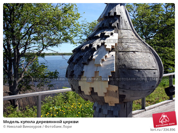 Модель купола деревянной церкви, эксклюзивное фото № 334896, снято 9 августа 2017 г. (c) Николай Винокуров / Фотобанк Лори