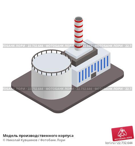 Купить «Модель производственного корпуса», иллюстрация № 22732644 (c) Николай Кувшинов / Фотобанк Лори