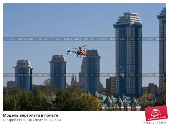 Модель вертолета в полете, фото № 135596, снято 26 сентября 2007 г. (c) Юрий Синицын / Фотобанк Лори