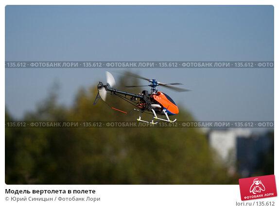 Купить «Модель вертолета в полете», фото № 135612, снято 26 сентября 2007 г. (c) Юрий Синицын / Фотобанк Лори