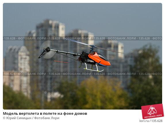Модель вертолета в полете на фоне домов, фото № 135628, снято 27 сентября 2007 г. (c) Юрий Синицын / Фотобанк Лори