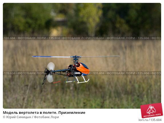 Модель вертолета в полете. Приземление, фото № 135604, снято 26 сентября 2007 г. (c) Юрий Синицын / Фотобанк Лори