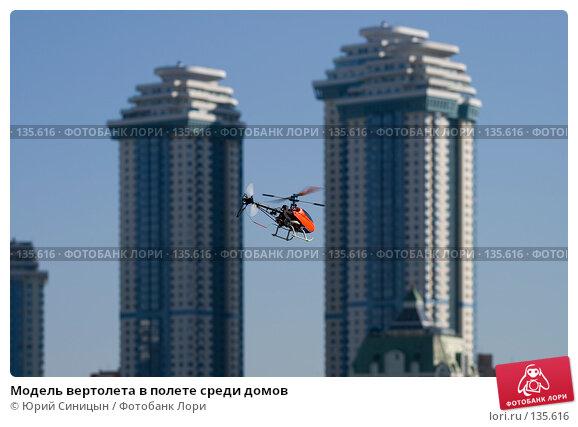 Купить «Модель вертолета в полете среди домов», фото № 135616, снято 26 сентября 2007 г. (c) Юрий Синицын / Фотобанк Лори