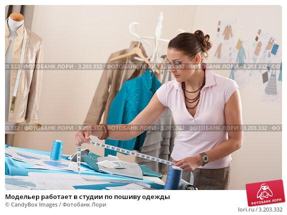 Купить «Модельер работает в студии по пошиву одежды», фото № 3203332, снято 21 ноября 2009 г. (c) CandyBox Images / Фотобанк Лори