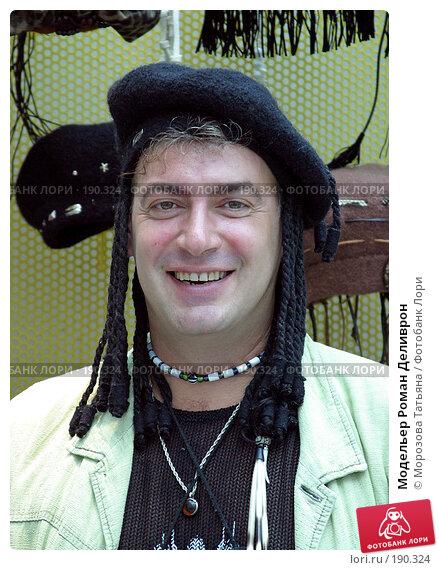 Модельер Роман Деливрон, фото № 190324, снято 17 августа 2005 г. (c) Морозова Татьяна / Фотобанк Лори