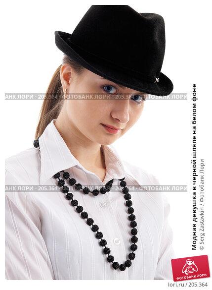 Модная девушка в черной шляпе на белом фоне, фото № 205364, снято 2 февраля 2008 г. (c) Serg Zastavkin / Фотобанк Лори