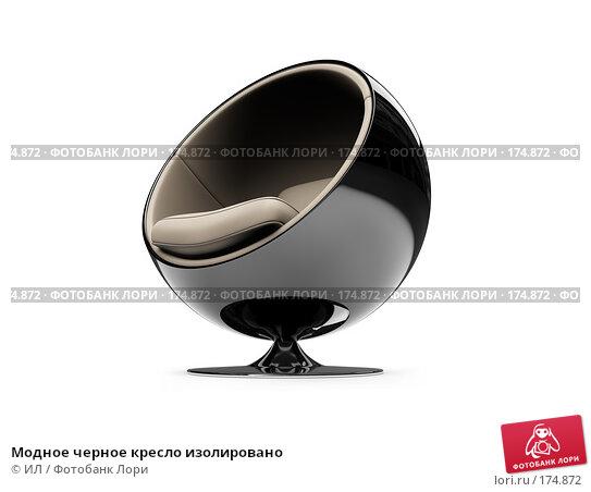 Модное черное кресло изолировано, иллюстрация № 174872 (c) ИЛ / Фотобанк Лори