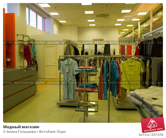 Купить «Модный магазин», эксклюзивное фото № 237616, снято 21 апреля 2018 г. (c) Алина Голышева / Фотобанк Лори