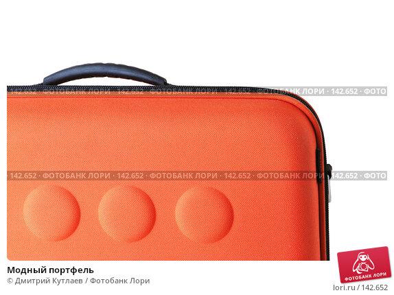 Купить «Модный портфель», фото № 142652, снято 23 ноября 2007 г. (c) Дмитрий Кутлаев / Фотобанк Лори
