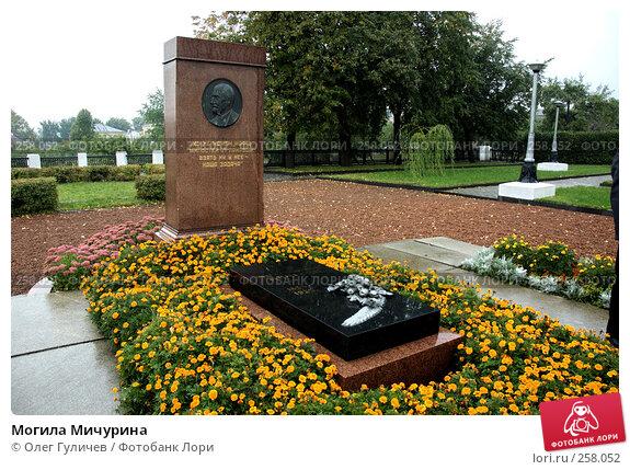 Могила Мичурина, фото № 258052, снято 20 сентября 2007 г. (c) Олег Гуличев / Фотобанк Лори