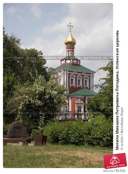 Могила Михаила Петровича Погодина. Успенская церковь, фото № 59532, снято 17 июня 2007 г. (c) urchin / Фотобанк Лори