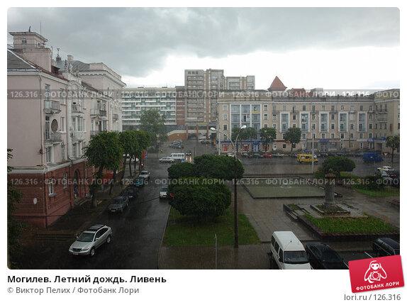 Могилев. Летний дождь. Ливень, фото № 126316, снято 20 июня 2007 г. (c) Виктор Пелих / Фотобанк Лори