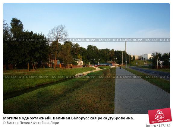 Могилев одноэтажный. Великая Белорусская река Дубровенка., фото № 127132, снято 5 сентября 2007 г. (c) Виктор Пелих / Фотобанк Лори