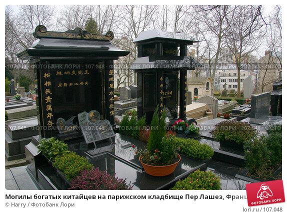 Могилы богатых китайцев на парижском кладбище Пер Лашез, Франция, фото № 107048, снято 26 февраля 2006 г. (c) Harry / Фотобанк Лори