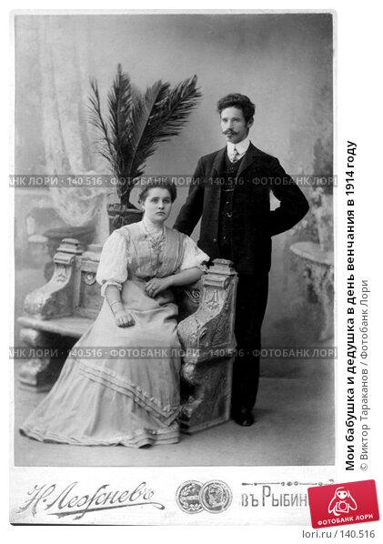 Мои бабушка и дедушка в день венчания в 1914 году, эксклюзивное фото № 140516, снято 22 октября 2016 г. (c) Виктор Тараканов / Фотобанк Лори