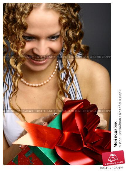 Купить «Мой подарок», фото № 128496, снято 9 ноября 2007 г. (c) Иван Михайлов / Фотобанк Лори