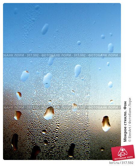 Мокрое стекло. Фон, фото № 317592, снято 24 июня 2017 г. (c) ElenArt / Фотобанк Лори