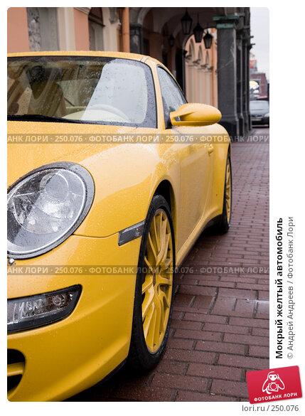 Мокрый желтый автомобиль, фото № 250076, снято 5 октября 2007 г. (c) Андрей Андреев / Фотобанк Лори