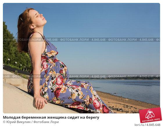 Купить «Молодая беременная женщина сидит на берегу», фото № 4845648, снято 24 июня 2013 г. (c) Юрий Викулин / Фотобанк Лори