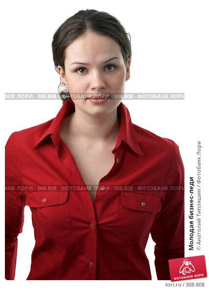 Молодая бизнес-леди, фото № 308808, снято 17 февраля 2008 г. (c) Анатолий Типляшин / Фотобанк Лори