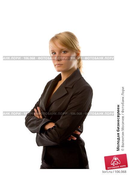 Молодая бизнесвумен, фото № 106068, снято 28 июня 2007 г. (c) Валентин Мосичев / Фотобанк Лори