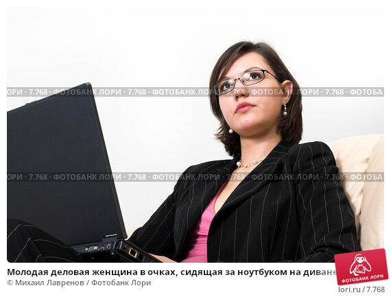 Молодая деловая женщина в очках, сидящая за ноутбуком на диване, фото № 7768, снято 12 ноября 2005 г. (c) Михаил Лавренов / Фотобанк Лори