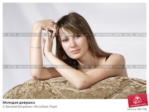 Молодая девушка, фото № 60776, снято 1 июля 2007 г. (c) Евгений Батраков / Фотобанк Лори
