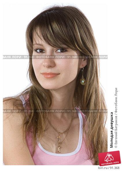 Молодая девушка, фото № 91368, снято 1 июля 2007 г. (c) Евгений Батраков / Фотобанк Лори