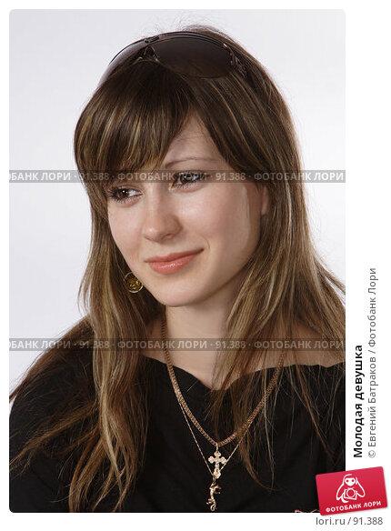 Молодая девушка, фото № 91388, снято 1 июля 2007 г. (c) Евгений Батраков / Фотобанк Лори