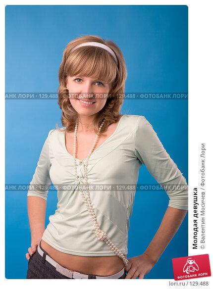 Купить «Молодая девушка», фото № 129488, снято 26 мая 2007 г. (c) Валентин Мосичев / Фотобанк Лори