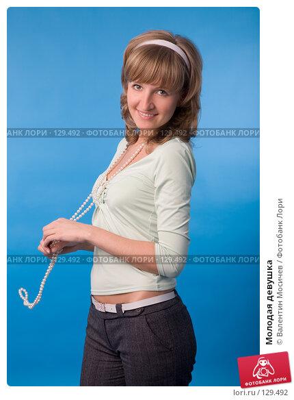 Молодая девушка, фото № 129492, снято 26 мая 2007 г. (c) Валентин Мосичев / Фотобанк Лори