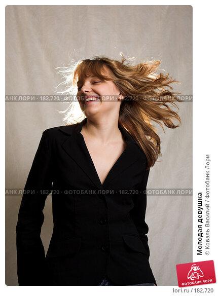 Купить «Молодая девушка», фото № 182720, снято 25 октября 2006 г. (c) Коваль Василий / Фотобанк Лори