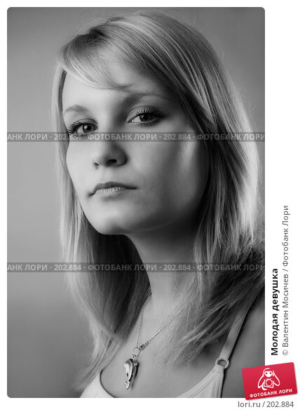Купить «Молодая девушка», фото № 202884, снято 28 июня 2007 г. (c) Валентин Мосичев / Фотобанк Лори