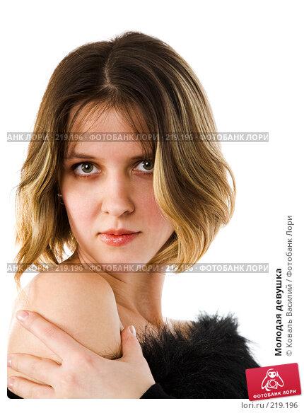 Молодая девушка, фото № 219196, снято 21 декабря 2006 г. (c) Коваль Василий / Фотобанк Лори