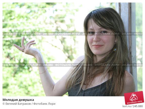 Молодая девушка, фото № 245880, снято 1 июля 2007 г. (c) Евгений Батраков / Фотобанк Лори