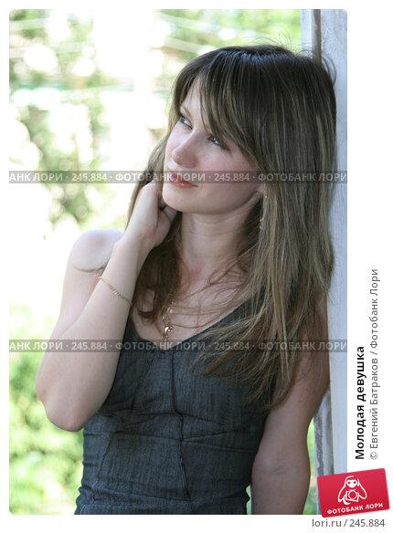 Купить «Молодая девушка», фото № 245884, снято 1 июля 2007 г. (c) Евгений Батраков / Фотобанк Лори