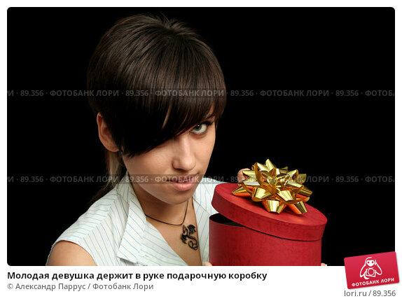 Молодая девушка держит в руке подарочную коробку, фото № 89356, снято 31 мая 2007 г. (c) Александр Паррус / Фотобанк Лори