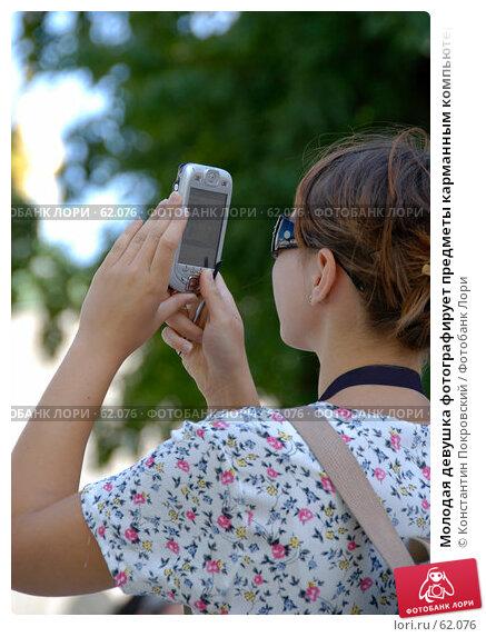 Купить «Молодая девушка фотографирует предметы карманным компьютером», фото № 62076, снято 15 июля 2007 г. (c) Константин Покровский / Фотобанк Лори