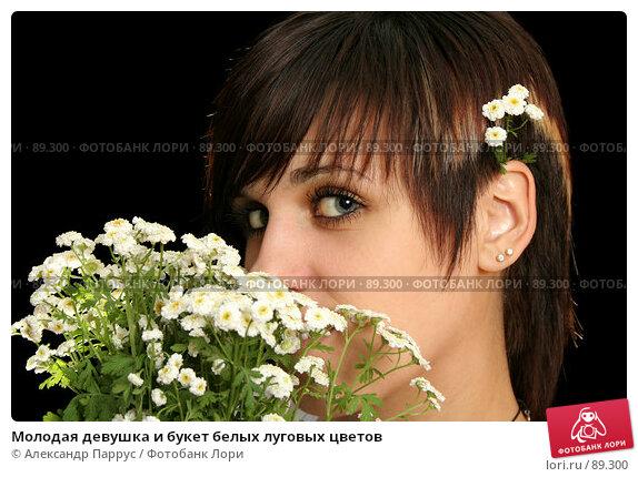 Молодая девушка и букет белых луговых цветов, фото № 89300, снято 12 июня 2007 г. (c) Александр Паррус / Фотобанк Лори