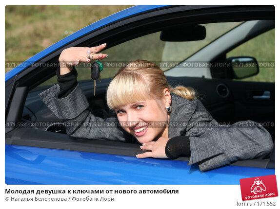 Молодая девушка к ключами от нового автомобиля, фото № 171552, снято 9 сентября 2007 г. (c) Наталья Белотелова / Фотобанк Лори